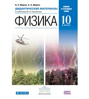 Дидактические материалы по физике 10 класс к уч. Касьянова В. А.