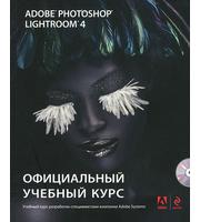 Adobe Photoshop Lightroom 4  (+CD)