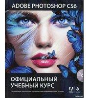 Adobe Photoshop CS6 (+DVD) Офиц. учебный курс