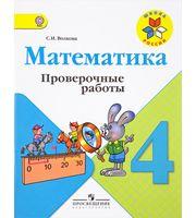 Математика 4 класс. Проверочные работы к уч. Моро М. И.