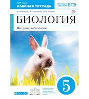 Биология 5 класс. Рабочая тетрадь к учебнику Плешакова А. , Сонина Н.