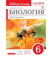Биология 6 класс. Рабочая тетрадь к уч. Сонина Н. И. «Живой организм» 2016г