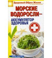 Морские водоросли-аккумулятор здоровья.  Нариньяни Г. М.