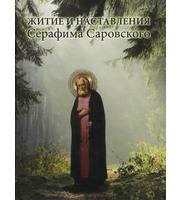 Житие и наставления Серафима Саровского