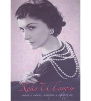 Коко Шанель. Мысли о стиле, истории и афоризмы
