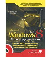 Полн. руков-во Windows 8.  Книга + DVD с обновлениями Windows 8,  видеоуроками,  гаджетами и програ