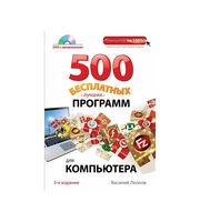 500 бесплатных лучших программ для компьютера.  3е издание  (+DVD)