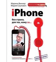 iPhone без страха для тех,  кому за. . .