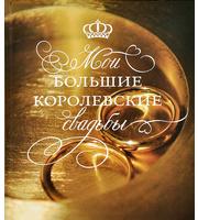 Мои большие королевские свадьбы (Города и люди)