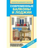 Современные балконы и лоджии.  Оригинальные идеи,  новейшие материалы и технологии работ.