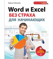 Word и Excel без страха для начин (м) Сам. наглядный самоуч