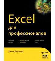 Глушаков (ЭР) Excel для профессионалов