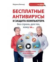 Бесплатные антивирусы и защита компьютера без страха для тех,  кому за. . .   (+DVD)