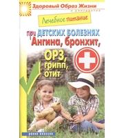 ЗОЖиД. Леч. пит. при детск. болезнях. Ангина, бронхит, ОРЗ,  грипп,  отит