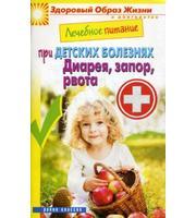 Лечебное питание при детских болезнях.  Диарея,  запор,  рвота.