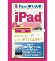 iPad специально для женщин.  Простые инструкции,  полезные программы,  милые хитрости