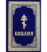 Библия.  Книга Священного Писания Ветхого и Нового Завета.   (золот.  тиснен. ) .