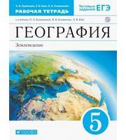 География  5кл Климанова РТ ФГОС