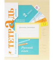 Русский язык 2 класс. Тетрадь для контрольных работ