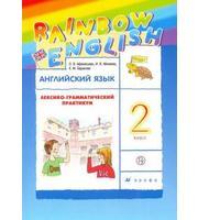 Англ. яз.  2кл Афанасьева Rainbow Лексико-грам. практикум 2014 год. изд