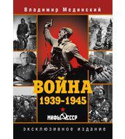 (под) Война. 1939-1945.  Мифы СССР