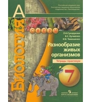 Биология 7кл Сухорукова Тетрадь-практикум