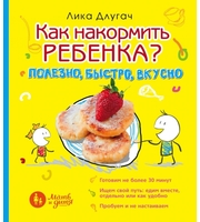 Как накормить ребенка? Полезно, быстро, вкусно