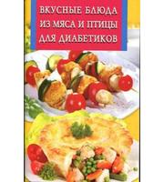 Вкусные блюда из мяса и птицы для диабетиков.  Сост.  Котлова Е. Б.