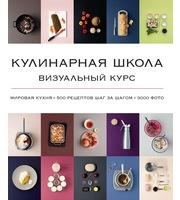 Высокая кухня. Кулинарная школа. Визуальный курс