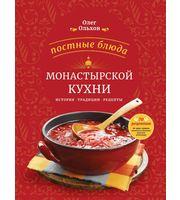 Авторская кухня. Постные блюда монастырской кухни. История. Традиции. Рец