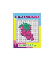 Веселая мозаика. Виноград  (М-1548)  пластик