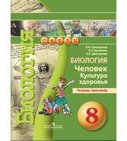Биология 8кл Сухоруков «Сферы» Тетрадь-тренажер 2017г