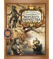 Иллюстр. история морского пиратства