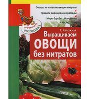 Выращиваем овощи без нитратов. Справочник огородника  (мяг)