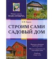 Мастерковы (м) Строим сами садовый дом