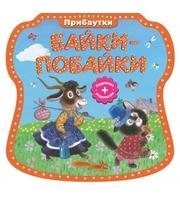 Байки-побайки  (ил.  И.  Красовской)