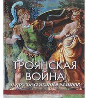 Троянская война и др. сказания