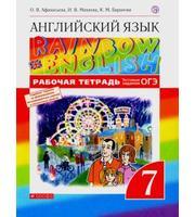 Англ. яз.  7кл Афанасьева Рабочая Тетрадь RAINBOW  2018 год издания