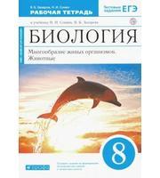 Биология 8кл Сонин РТ  (синий дельфин)