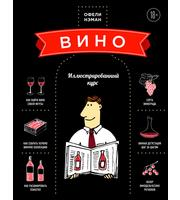Вино.  Иллюстрированный курс
