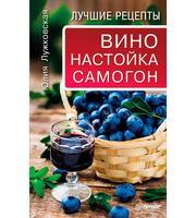 Вино,  настойка,  самогон.  Лучшие рецепты.  Лужковская Ю.