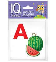 Умн. малыш Азбука  (А-О)  Набор карточек для детей.