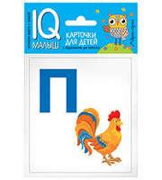 Умн. малыш Азбука  (П-Я)  Набор карточек для детей.