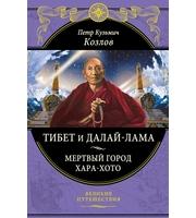 Тибет и Далай-лама.  Мертвый город Хара-Хото  (448 стр. )