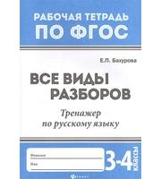 РТ по ФГОС. Все виды разборов3-4кл: тренаж. п/рус. яз.