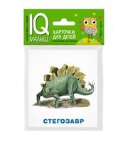 Умн. малыш Динозавры. Набор карточек для детей.