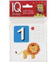 Умн. малыш Считаем от 1 до 12. Набор карточек для детей.
