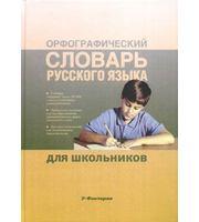 ШкСл. Орф. словарь рус. яз. для школьников