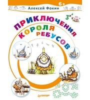 КнДДетИРодит. Приключения Короля Ребусов