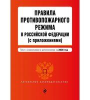 Правила противопожарного режима в Российской Федерации  (с приложениями) .  Текст с изменениями и допол